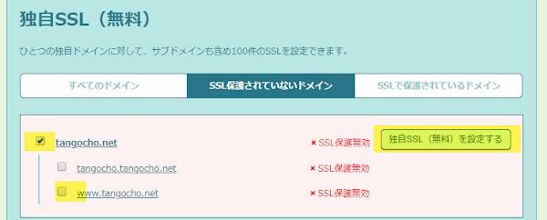 コントロールパネル無料SSL3