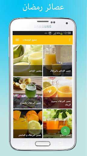 Ramadan juices screenshot 1