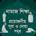 নামাজ শিক্ষা সূরা - Namaz Shikkha Sura O Dua icon