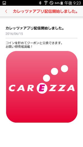 玩免費購物APP|下載カレッツァ アプリ app不用錢|硬是要APP