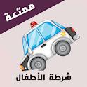 شرطة الاطفال لعام2020  Children Police 2020 icon