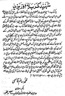 Shaheed e Karbala Aur Yazeed - náhled