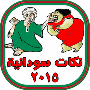 نكات سودانية - Sudanese Joke's 2 0 Apk, Free Entertainment