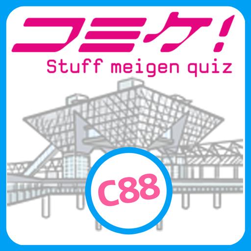 拼字の名言クイズコミケスタッフver. for コミックマーケット LOGO-記事Game