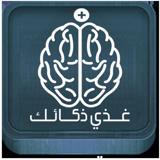غذي ذكاءك | معلومات عامة ذكاء file APK for Gaming PC/PS3/PS4 Smart TV