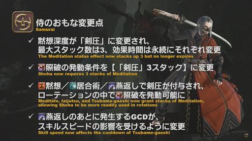 【FF14】パッチ5.1「白き誓約、黒き密約」情報