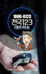 전국 123 대리운전 탁송 1600-0123 screenshot 0