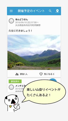 YAMAP Events 登山の計画と連絡をもっと便利に