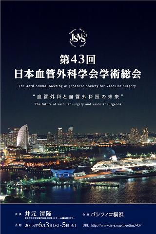 第43回 日本血管外科学会学術総会
