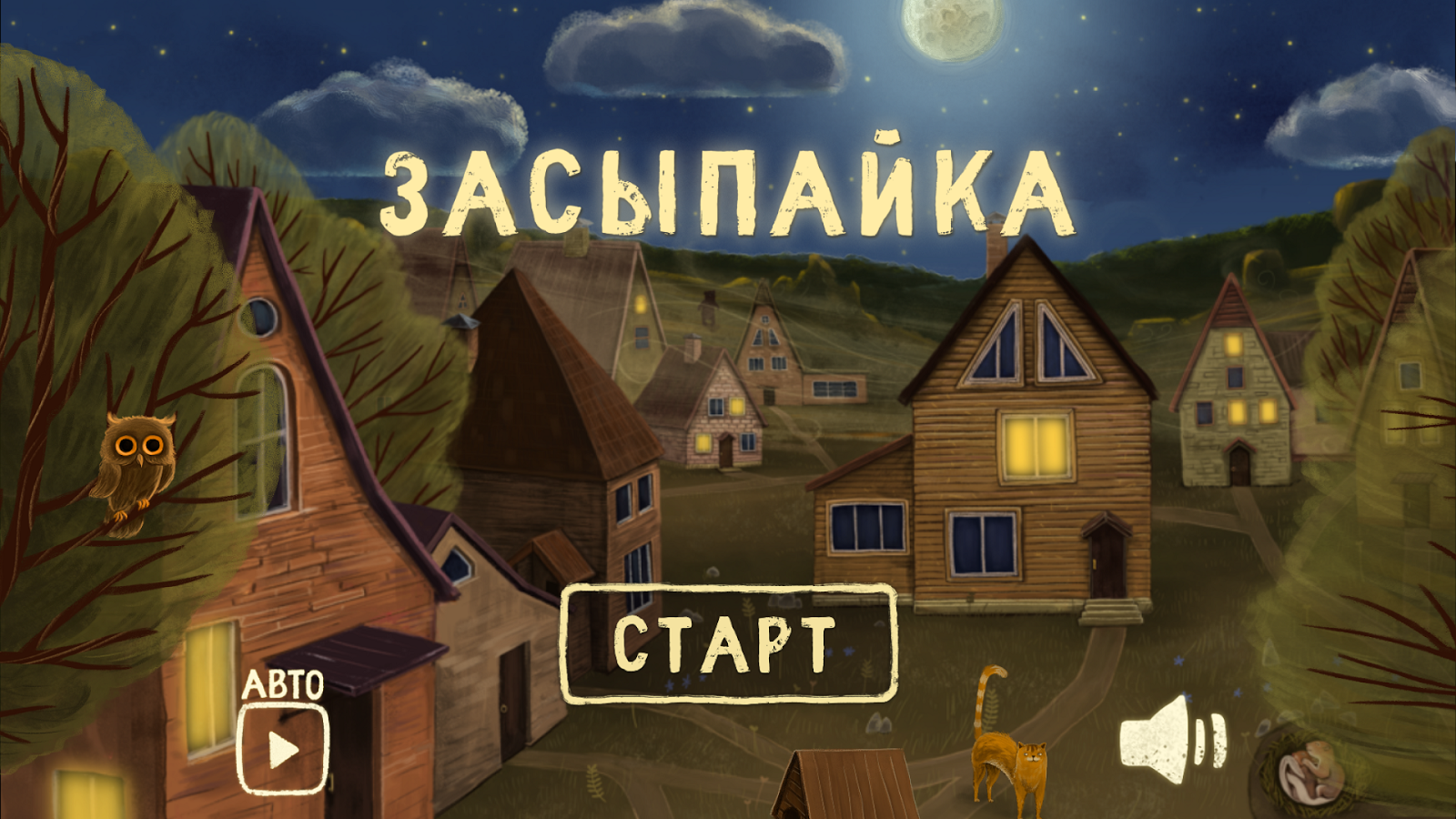 Засыпайка- screenshot