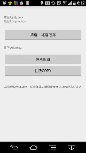 GPS u7defu5ea6u7d4cu5ea6u304bu3089u4f4fu6240u53d6u5f97 1.1.0 Windows u7528 1