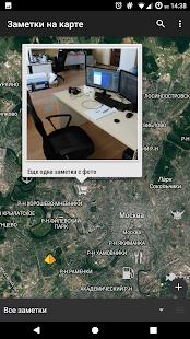 Заметки на карте - náhled
