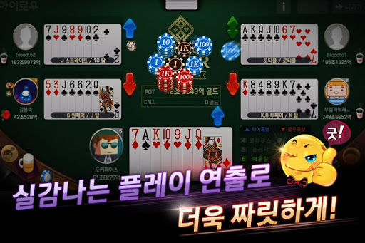 Pmang Poker : Casino Royal  screenshots 3