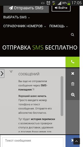 Бесплатно смс и звонок