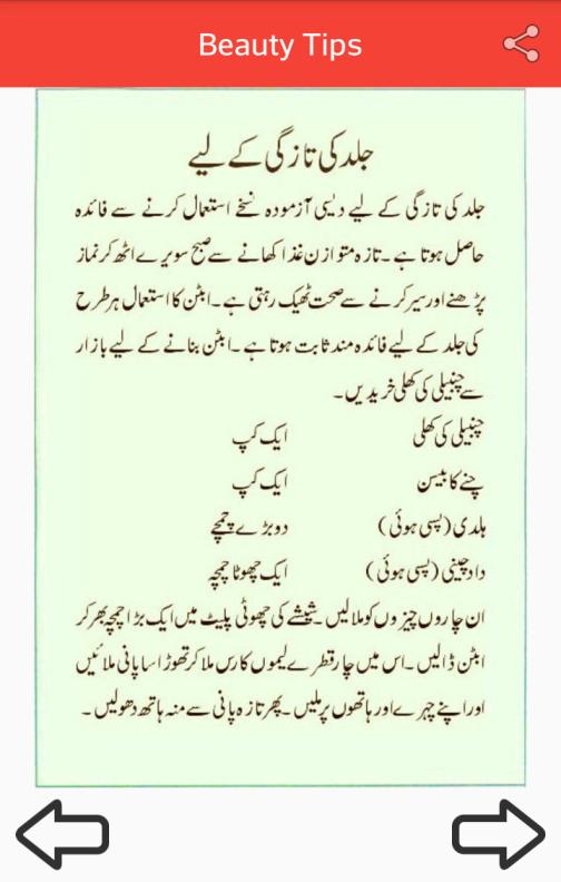 Beauty Tips In Urdu 2018 Screenshot