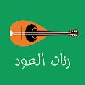 أروع نغمات و تقاسيم العود - OUD RINGTONE icon