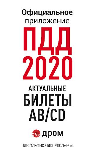Билеты ПДД 2020 и Экзамен ПДД онлайн правила ПДД screenshot 8