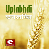 Uplabhdi - Field Activities