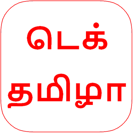 Tech Tamila | டெக் தமிழா