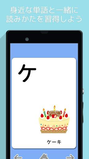 Katakana Card 1.0 Windows u7528 2