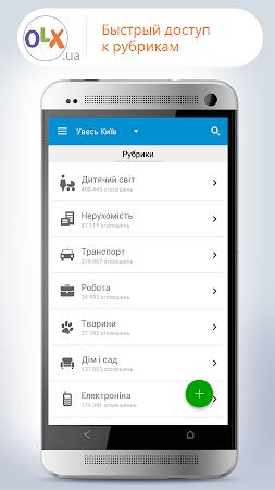 OLX.ua Free Classifieds 3.7.0 screenshot 323056