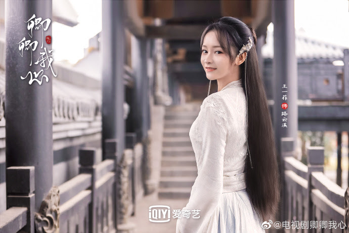 My Heart China Web Drama
