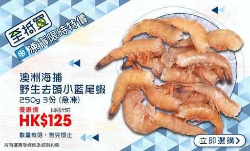 至抵買凍貨限時特價_澳洲海捕野生去頭小藍尾蝦250g-3份-(急凍)_760X460.jpg