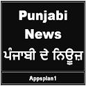 Punjabi News icon