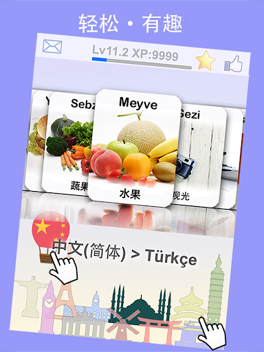LingoCards土耳其语单字卡-学习发音 旅行短句