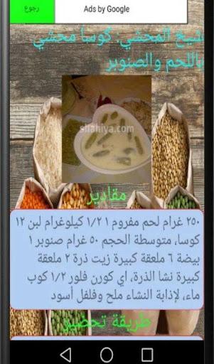 المطبخ العراقى