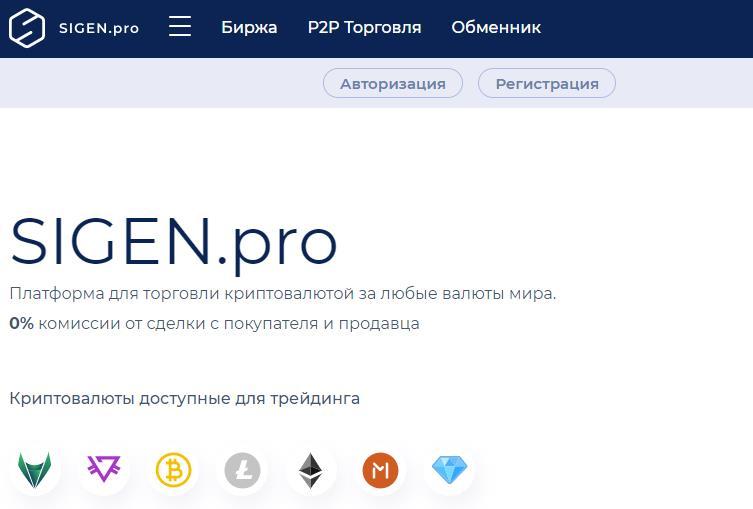 Криптоплатформа Sigen.pro: краткий обзор и анализ отзывов реальные отзывы