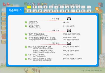 하오넷중국어 ver.1 - náhled