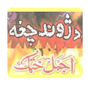 Pushto Poetry - Da Juwand Chagha
