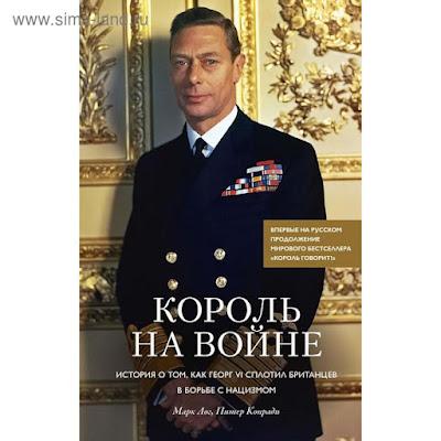 Король на войне. История о том, как Георг VI сплотил британцев в борьбе с нацизмом. Продолжение книг