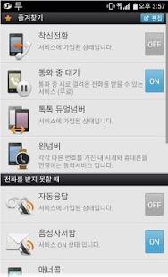 통화도우미- screenshot thumbnail
