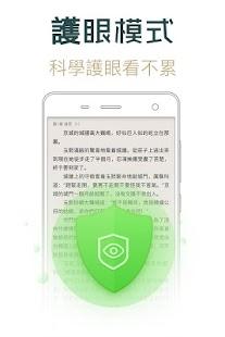 追書神器Books Chaser- 最好的小說/網文追更神器 Best App for Novels - náhled