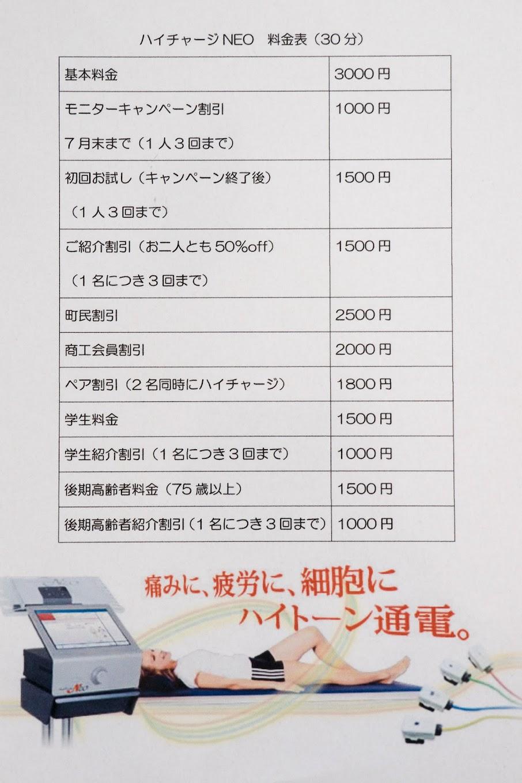 ハイチャージNEO・料金表