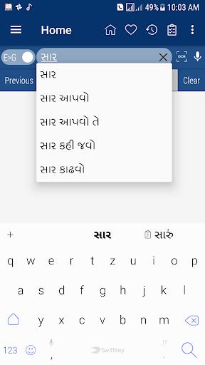 English Gujarati Dictionary screenshot 3