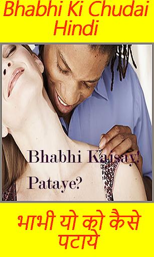 Bhabhi Kaisay Patay