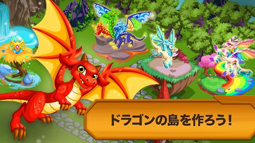 ドラゴンストーリー:愛の島