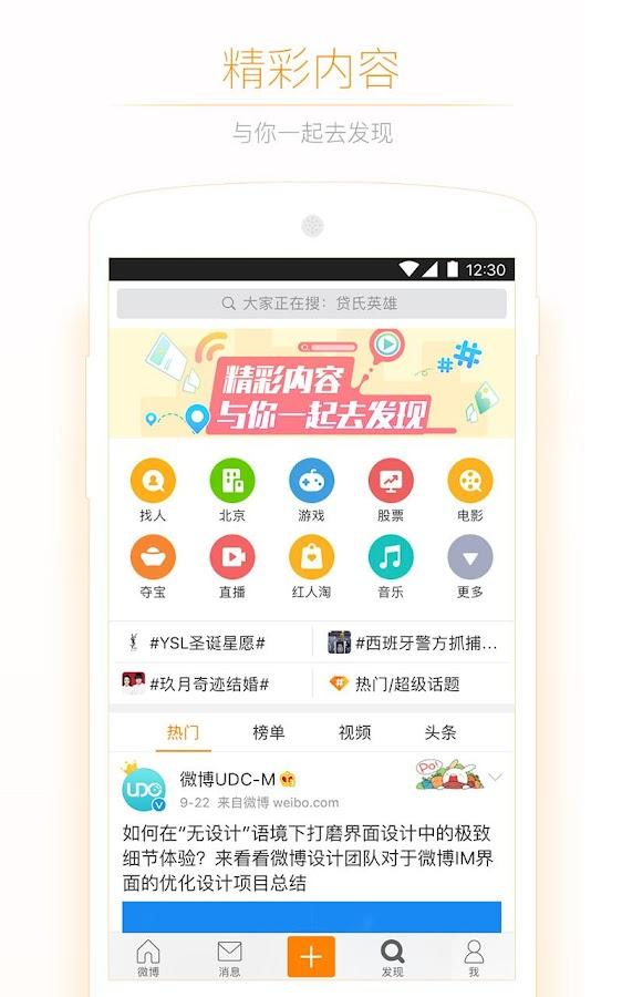 Screenshots of 微博 for iPhone