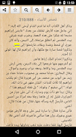 Screenshot of قصص الانبياء لبن كثير
