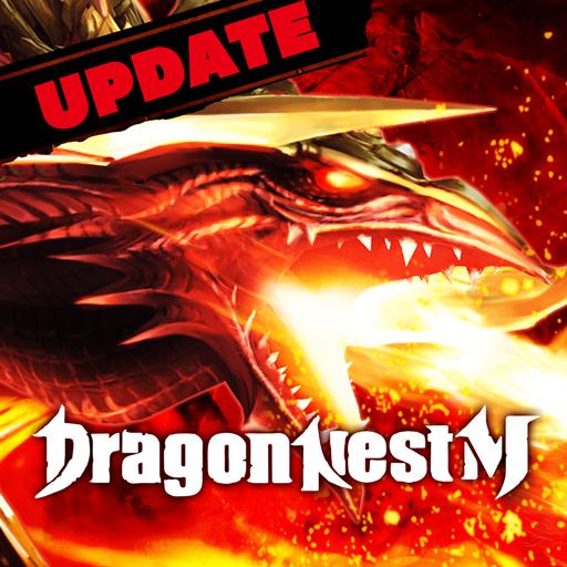 ドラゴンネストM 【アップデート】【オンライン協力コンボアクションRPG】