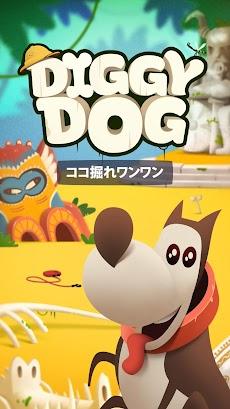 ココ掘れワンワン (My Diggy Dog )のおすすめ画像1