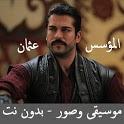 dirilis osman music icon