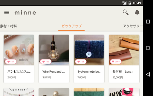 minne - ハンドメイドマーケットアプリ screenshot 08