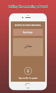 English Urdu Dictionary Offline Free - náhled