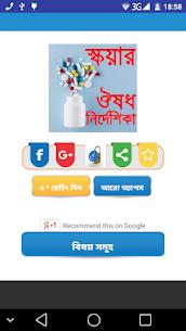 স্কয়ার ঔষধ নির্দেশিকা A to Z medicine Apk  Download For Android 1