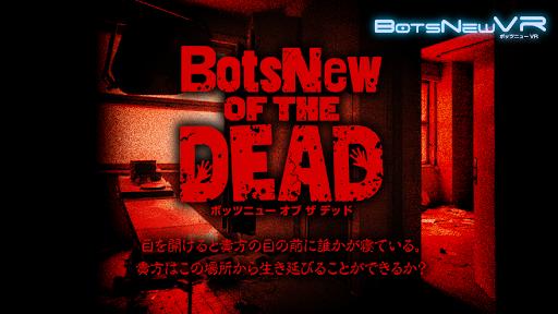 BotsNew OF THE DEAD (u30dcu30c3u30c4u30cbu30e5u30fc) 1.5 Windows u7528 1