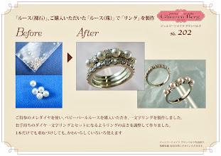 Photo: 「ルース(裸石)」とご購入いただいた「ルース(珠)」で「リング」を製作。 ジュエリーリメイク グランベルク作品紹介
